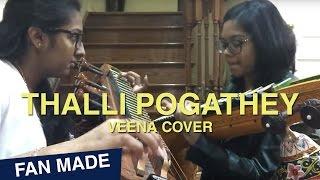 Thalli Pogathey - Cover | Acham Yenbadhu Madamaiyada (Veena) | Ondraga Entertainment