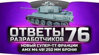 Ответы Разработчиков #76. Новый супер-ТТ Франции - AMX M4 49! Целых 250 мм брони!(Перед вами новый выпуск рубрики