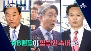 [예능] 외부자들 47회_171121