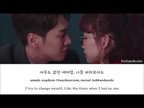 im-han-byul-(임한별)-–-go-crazy-(미치게)-lyrics-(han/rom/eng)-the-secret-life-of-my-secretary-ost-part-10