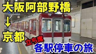 【各駅停車の旅】大阪阿部野橋 → 京都 を各駅停車で移動してきた。【近鉄南大阪線・橿原線・京都線】