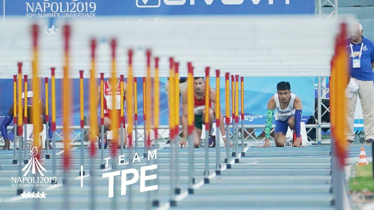 ::決賽 13.69 第六名:: 楊尉廷 田徑110M跨欄 全記錄 2019拿坡里世大運