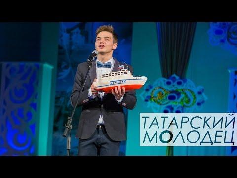 Как по татарски молодец