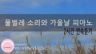 2시간 연속 듣기 | 가을날 오후의 피아노 | 뉴에이지 연주곡
