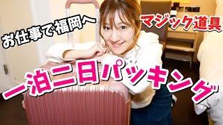 今回福岡にお仕事で行ってきました♪ マジック道具や衣装も! #パッキング #マジック道具 #旅行 こんにちわ! 中西里菜です   マジシャンやってます♥︎ お ...
