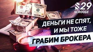 Как заработать денег? Торгуем на финансовом рынке online!  Профит: +1998$