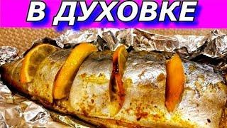 Вкуснейшая Рыба Скумбрия в Фольге в Духовке. Пальчики оближешь