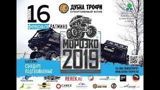 Соревнование Внедорожников Морозко 2019
