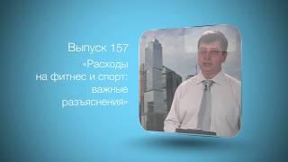 Бухгалтерский вестник ИРСОТ 157. Расходы на фитнес и спорт: важные разъяснения