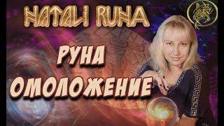 Руна для омоложения  /Рунный эксперт от Наталии Рунной#рунныймаг
