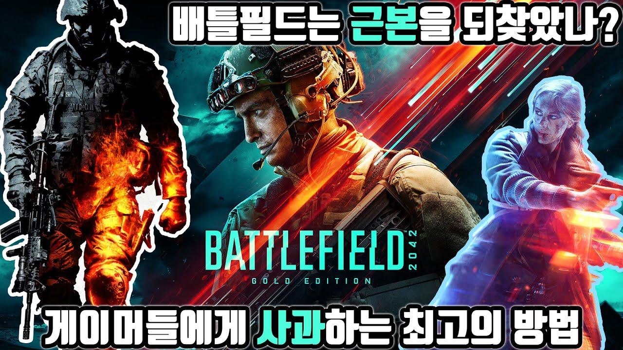 다이스가 게이머들에게 사과하는 최고의 방법   배틀필드는 근본을 되찾았나?   도게자를 선택한 다이스   Battlefield 2042