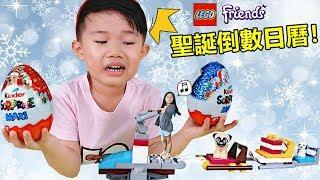 大驚喜蛋 聖誕倒數日曆 樂高女孩u0026健達玩具巧克力蛋 好好玩喔!很像抽抽樂 一起來玩具開箱吧!
