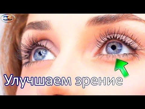 Как улучшить Зрение глаз и лечение зрения гимнастикой топ упражнения
