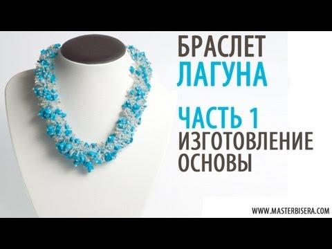 """Техника Мех часть 1/Tutorial: Bracelet """"lagoon"""". Technique of weaving - fur. part 1"""