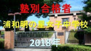 浦和明の星女子中学校 2018年春 塾別合格者