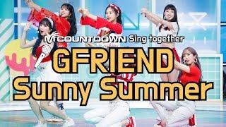 [MCD Sing Together] GFRIEND - Sunny Summer Karaoke ver.