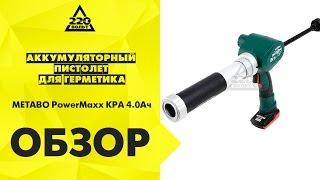 Пистолет для герметика METABO PowerMaxx KPA 4 0Ач(, 2015-05-27T09:59:19.000Z)