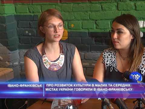 Про розвиток культури в малих та середніх містах України говорили у Івано-Франківську