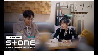 Download 조유리 (JO YURI) - 가을 상자 (With 이석훈) Official Music Clip