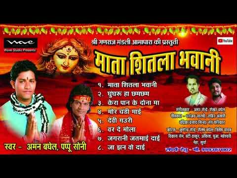 Devi geet - Mata Shitla Bhavani  - Aman Baghel  l New Chhattisgarhi Devi Jas Geet l  Bidaai Geet