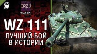 WZ-111 - Лучший бой в истории №33 - от TheDRZJ [World of Tanks]