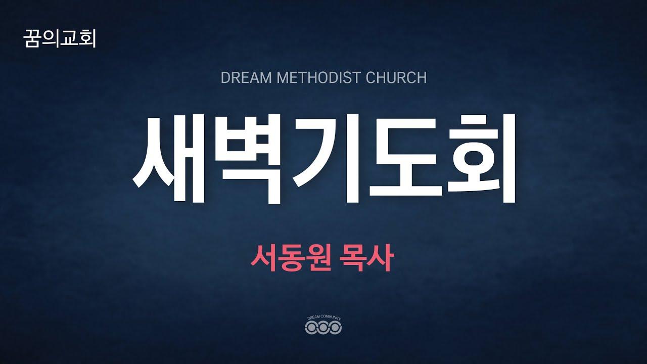 꿈의교회 온라인 새벽기도회 실시간 _ 서동원 목사 설교 2021/10/18