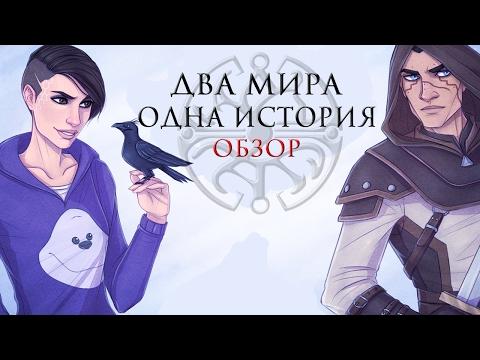 Dreamfall Chapters Два мира - одна история | Обзор