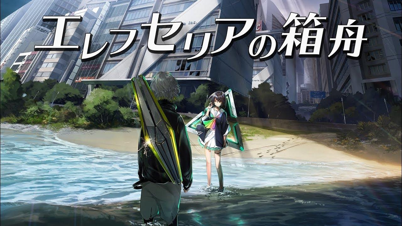 斗和キセキ-エレフセリアの箱舟 楽曲提供