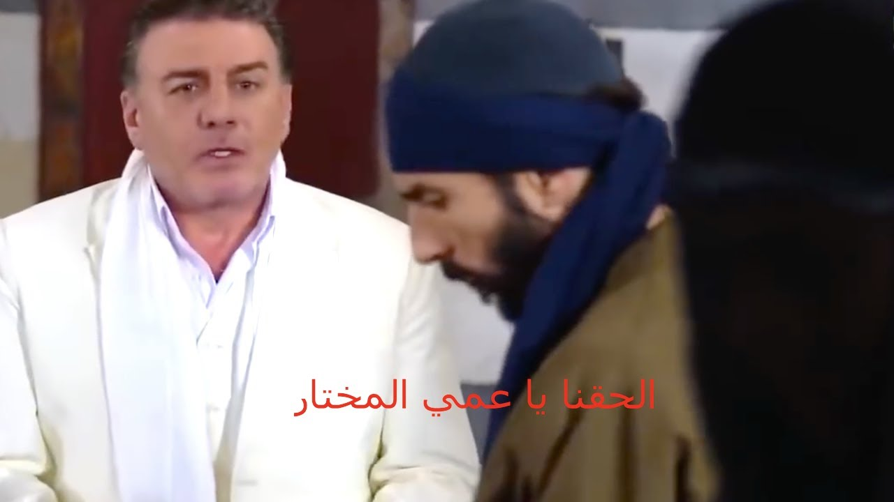 الحقنا يا عمي المختار مررت عمر لا من تما ولا من كما ويا بتلحقها يا راحت عليها