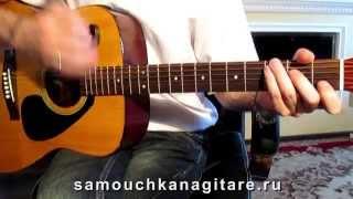 Mgzavrebi - Прорвемся Тональность ( С ) Как играть на гитаре песню
