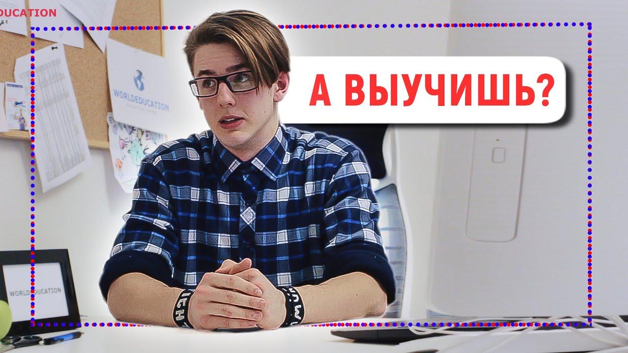 ГОТОВЬСЯ К ЭКЗАМЕНАМ ПРАВИЛЬНО / World Education