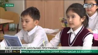 В школьной программе Казахстана грядут кардинальные изменения
