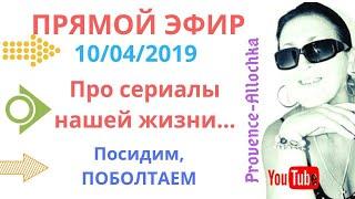 франция/Про сериалы в нашей жизни/На краю/Почему дети нас не слушают?/