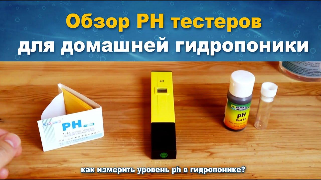 Гидропоника ph 4 Мет  Качественный Москва