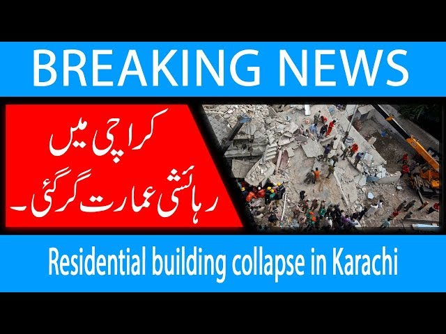 Residential building collapse in Karachi   17 Oct 2018   92NewsHD