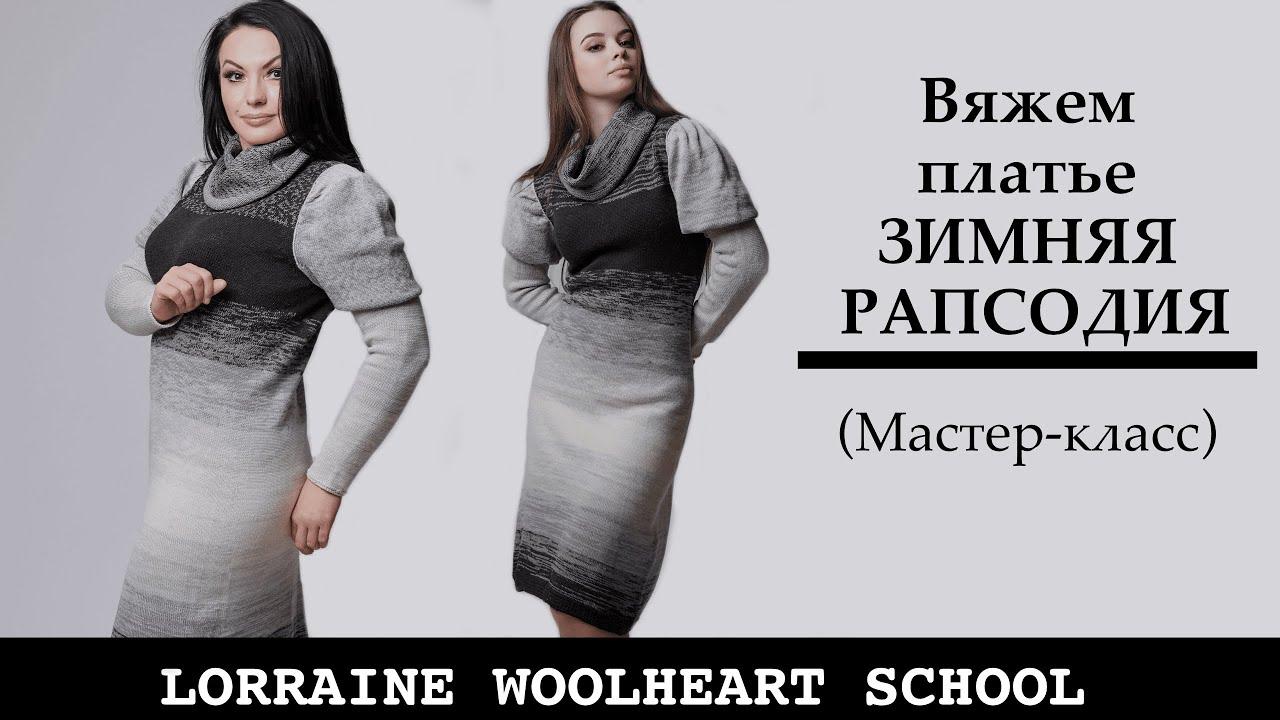 полный пошаговый мастер класс вяжем платье зимняя рапсодия