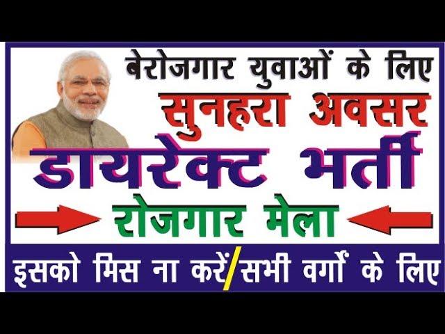Government Jobs 2018   Latest Vacancy In Government Sector   Rojgar Mela 2018   Sarkari Naukri 2018