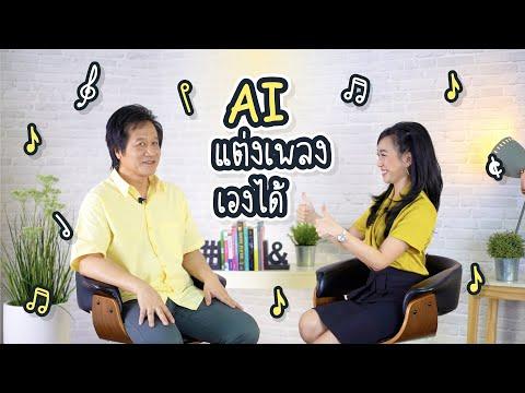 AI ปัญญาประดิษฐ์ Artificial Intelligence แต่งเพลงเองได้ (AI Compose Song) AI China VS AI USA   DGTH