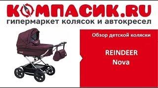 Вся правда о детской коляске REINDEER Nova. Обзор от Компасик.Ру