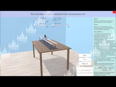 Виртуальный лабораторный стенд «Механика»