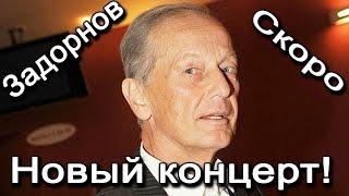 Михаил Задорнов. Задорные шутки