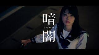 【MV full】暗闇 / STU48 [公式]