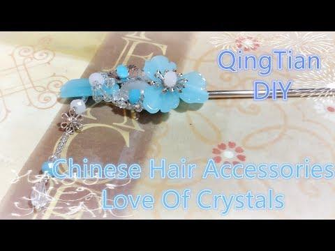 QIngTian DIY - Hair Accessories Love of Crystals Hair Stick Hair Pins 水晶之恋发簪