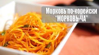Рецепт: Морковь по-корейски (морковь-ча) | Вкусные салаты на Кухне Дель Норте