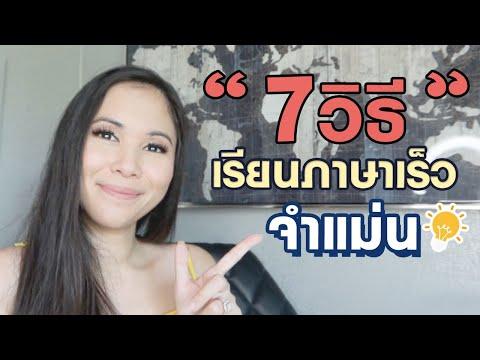 7 วิธีเรียนเร็ว จำแม่นทุกภาษา แบบอัจฉริยะ   Tina Academy Ep.259
