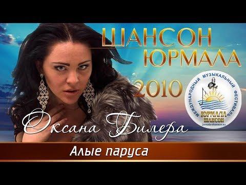 Оксана Билера - Алые паруса (Шансон - Юрмала 2010)