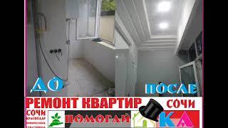 1 НАШІ РОБОТИ компанія ПОМАГАЙ-КА: ремонт квартир під ключ 89882316877 Помогайка