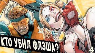 ПРИЗНАНИЕ ВИНОВНОГО! КРИЗИС ГЕРОЕВ \ Heroes in Crisis #7-8. dc comics