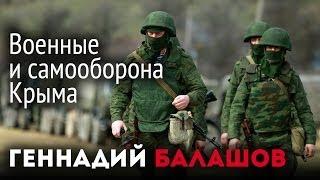 видео Восточные славяне в Крыму