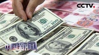 """[中国新闻] 美国宣布将中国列为""""汇率操纵国"""" IMF:人民币汇率水平与中国经济基本面保持一致   CCTV中文国际"""